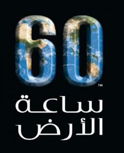 شعار ساعة الأرض