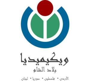 شعار ويكيميديا في بلاد الشام.