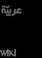 338px-wikiarabia_logo-svg